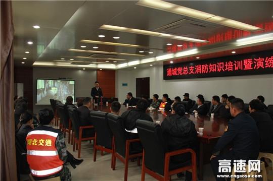 湖北武黄高速公路管理处通城党总支开展消防培训演练加强安全应急管理