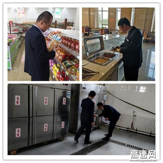 陕西高速集团西乡服务区开展食品安全整治工作提高食品安全质量
