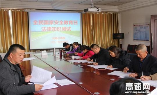 甘肃民勤公路段开展全民国家安全教育日普法宣传活动
