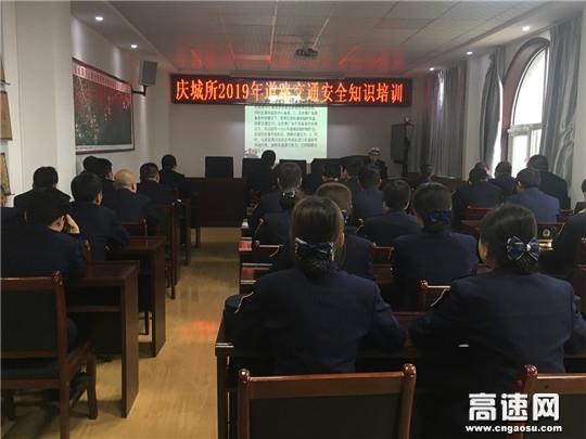 """甘肃庆城收费所举办""""4.15""""全民国家安全教育日活动"""