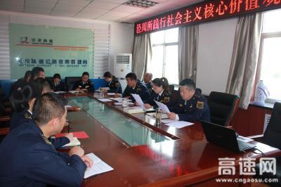 甘肃泾川所积极开展社会主义核心价值观主题实践教育月活动