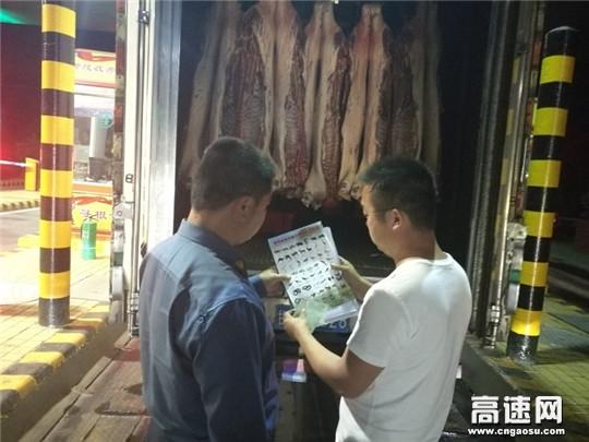陕西高速黄陵管理所掀起打击整治破坏秦岭野生动物资源行动高潮