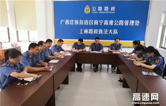 """广西南宁高速公路管理处上林路政执法大队开展""""解放思想、改革创新、扩大开放、担当实干""""第一次讨论活动"""
