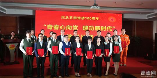 """河北省高速公路管理局举办""""青春心向党・建功新时代""""主题演讲比赛"""