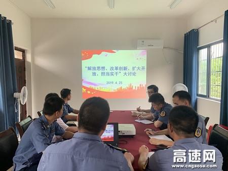 """广西玉林高速公路管理处博白大队开展""""解放思想、改革创新、扩大开放、担当实干""""大讨论"""