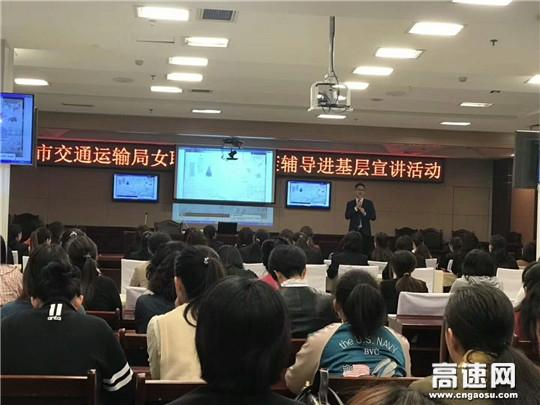 河北沧廊(京沪)高速姚官屯收费站参加市局工会举办女职工心理健康讲座