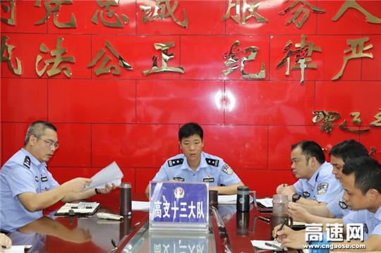 广西高支十三大队召开打击假牌套牌假证违法行为动员部署会