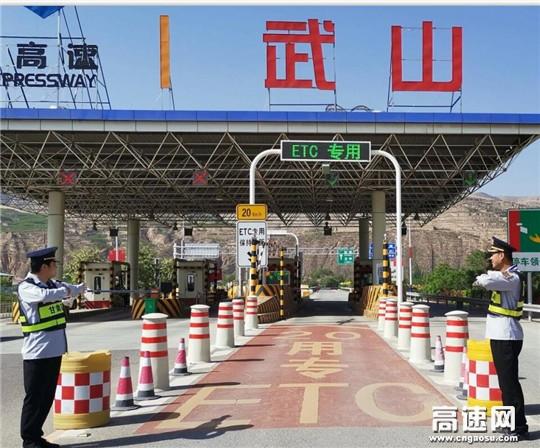 甘肃甘谷所武山收费站提前部署五一节安全保畅工作