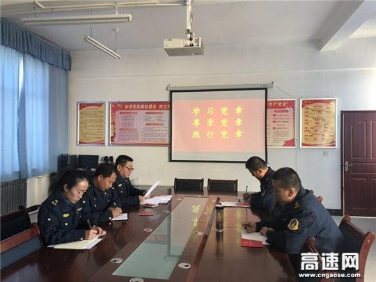 甘肃古浪路政执法所党支部开展4月份主题党日活动