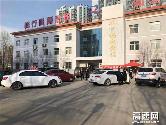甘肃:宝天高速天水西收费站积极开展ETC宣传及办理活动
