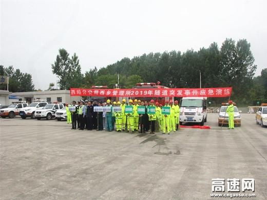 陕西:西乡管理所开展突发事件综合应急演练