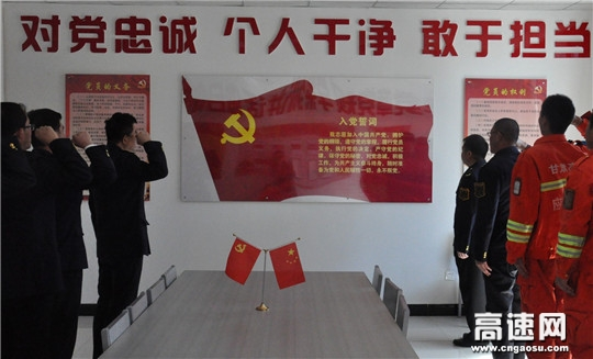 """甘肃宝天高速公路隧道所严守""""四条底线""""着力激发从严治党新活力"""