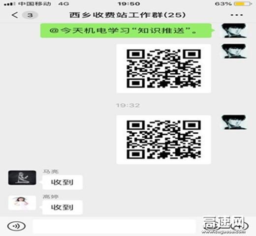 陕西:西乡收费站开展机电知识普及学习活动