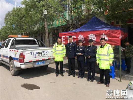 """甘肃泾川收费所""""三不放松""""助力ETC营销推广工作创新高"""
