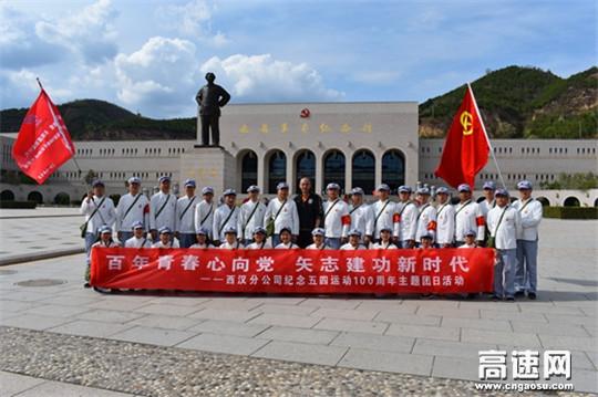 陕西高速集团西汉分公司开展纪念百年五四主题团日研学活动
