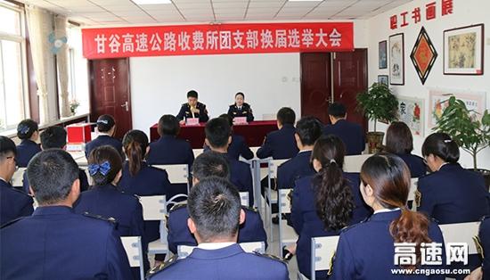 甘肃:甘谷所召 开团支部换届选举大会