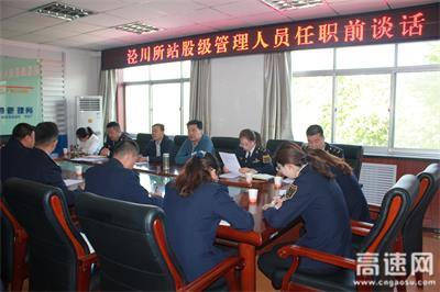 甘肃泾川所对新任用站股级管理人员进行任前集中谈话