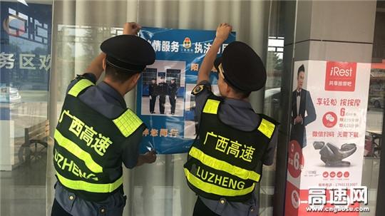 """广西玉林高速公路管理处博白大队扎实开展""""路政宣传月""""宣传活动,增强全民爱路护路意识"""