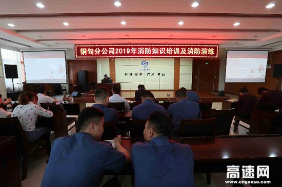 陕西高速集团铜旬分公司举办消防安全业务培训及演练活动