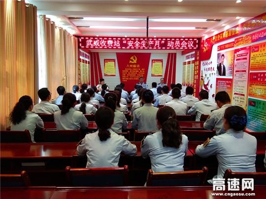 甘肃古永所武威收费站积极部署安全生产月活动