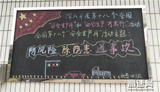 """河北石安高速永年收费站积极推进2019年""""安全生产月""""和 """"安全生产万里行""""活动"""