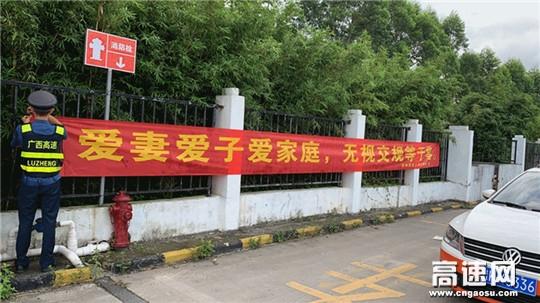 """广西玉林高速公路管理处博白大队积极落实""""安全生产月""""活动主题,彰显""""阳光路政""""精神"""