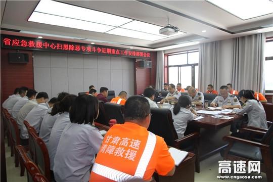 """甘肃省高速公路应急救援中心""""五个一"""" 深入开展扫黑除恶专项斗争工作"""