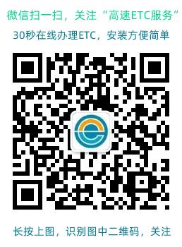 亳州微信小程序高速etc在线申请