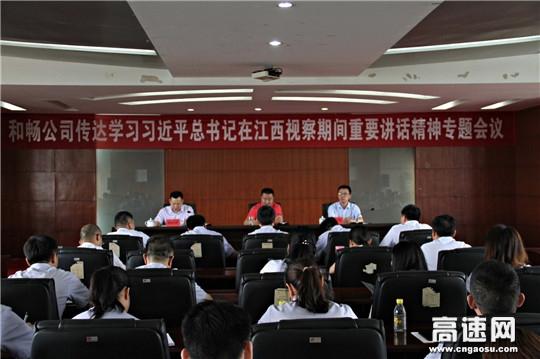 和畅公司召开传达学习习近平总书记在江西视察期间重要讲话精神专题会议