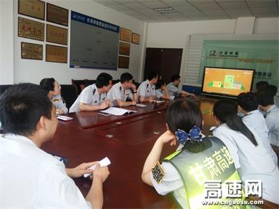 甘肃泾川所长庆桥收费站组织党员职工观看廉政教育宣传片