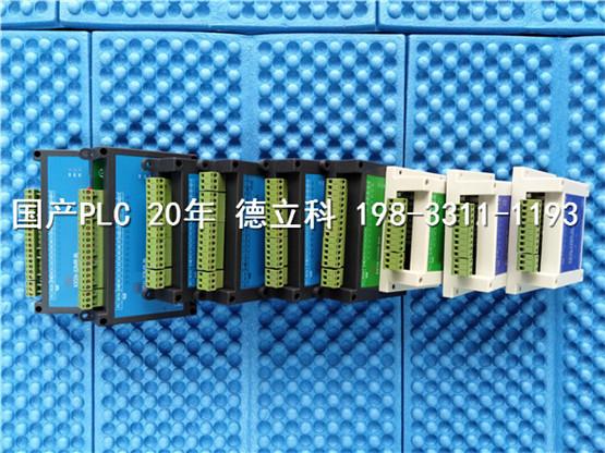 吉首继电器设备用PLC_微型PLC生产厂商
