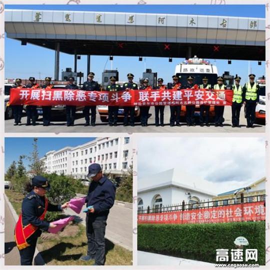 """内蒙古公路交通投资发展有限公司呼伦贝尔分公司开展""""路政宣传月""""活动"""