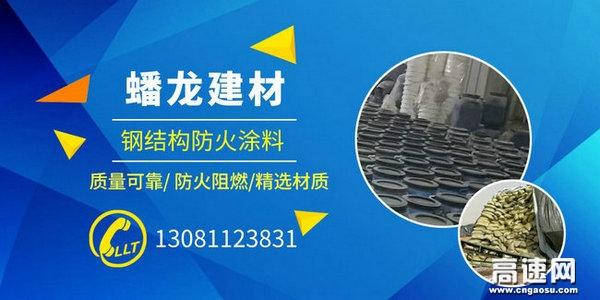 拉萨钢结构防火涂料专业快速