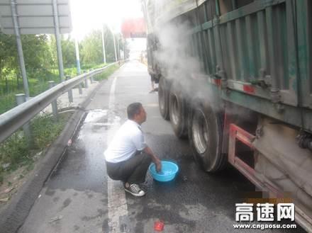 货车冒烟起火 志愿者热心帮助