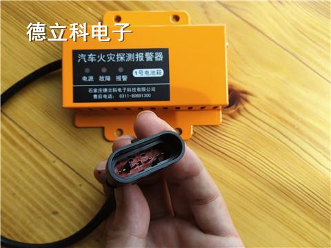 厂价直供乌兰浩特纯电动特种车锂电池箱火灾探测灭火装置