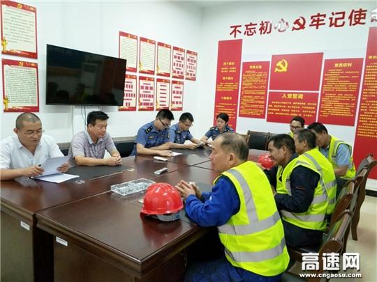 """广西高速贵港路政执法二大队组织开展""""防风险、除隐患、遏事故""""为主题的涉路施工安全会议"""