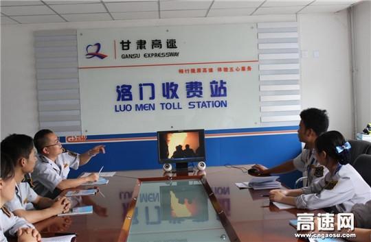 甘肃:甘谷收费所洛门站组织职工观看安全警示片
