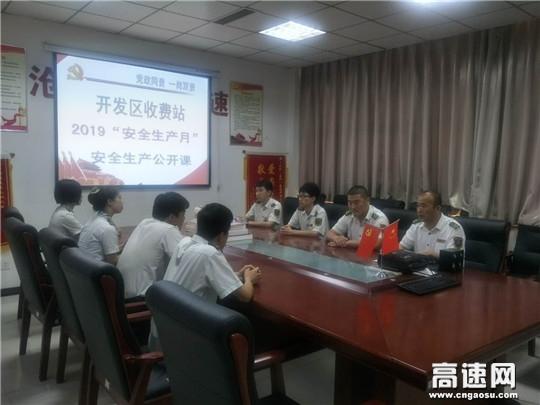 """河北沧廊高速开发区收费站开展""""安全生产公开课""""活动"""