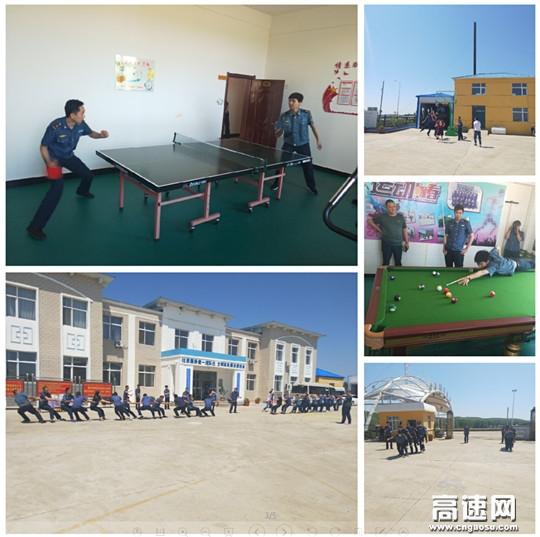 内蒙古公路霍尔奇收费所联合博克图收费所举办趣味运动会