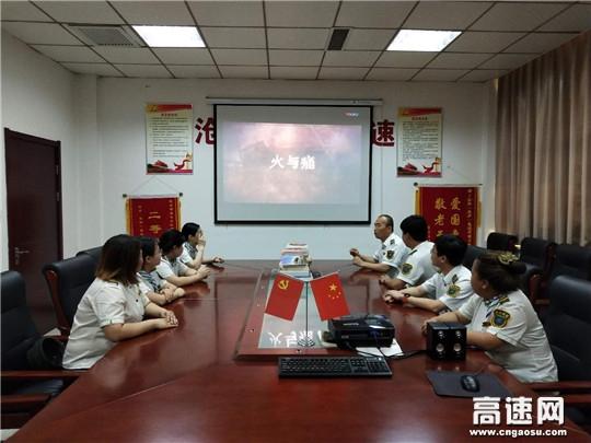 河北沧廊高速开发区收费站组织观看安全生产月警示教育片活动