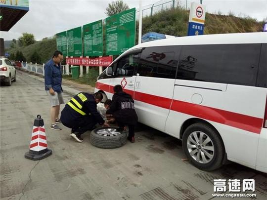 甘肃庆城所庆城收费站帮助受困急救车