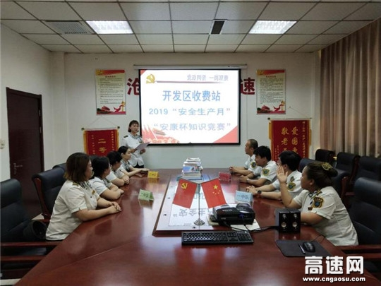 """河北沧廊高速开发区收费站 2019年""""安康杯""""知识竞赛活动"""