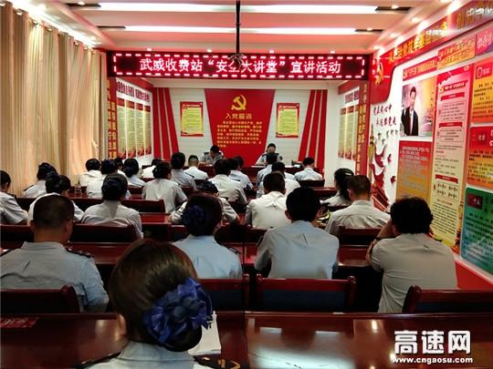 """甘肃:古永所武威站开展""""安全大讲堂""""宣讲活动"""