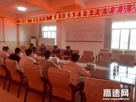 广西玉林高速公路管理处贵港路政执法二大队开展走进企业交流活动