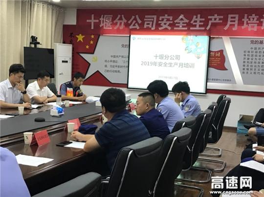 湖北高速路政汉十支队第四大队开展服务区安全生产培训会