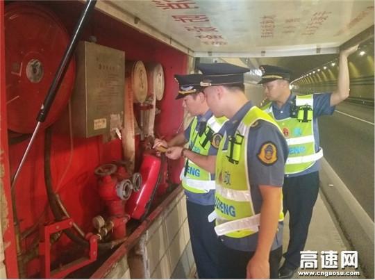 广西南宁高速公路管理处上林路政执法大队开展隧道消防设施及汛期安全专项检查
