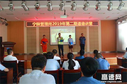 """陕西高速集团西汉分公司宁陕管理所""""不忘初心 牢记使命""""道德讲堂正式开讲"""