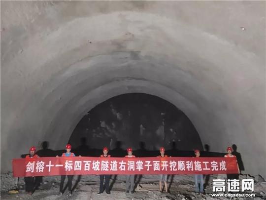 中交一公局一公司施工的剑榕高速11标全线隧道开挖顺利完成