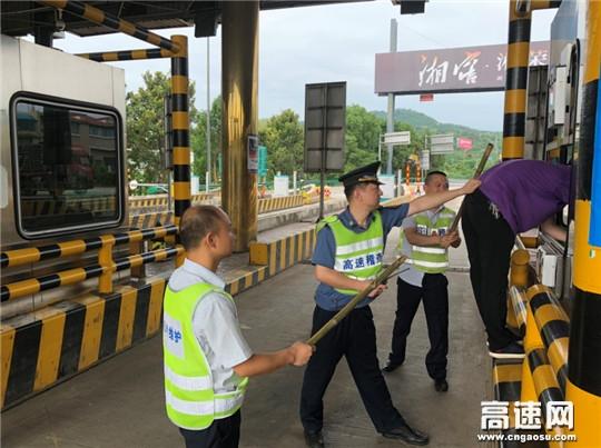 【理事资讯】湖南:现代投资长沙分公司新塘收费站开展防盗抢应急演练