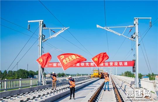 中铁三局郑万高铁先期开通运营段铺轨任务全部完成